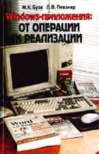 Windows-приложения: от операции к реализации: учебное пособие