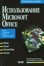 Использование MS Office