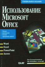 Использование MS Office