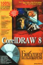 CorelDRAW 8. Библия пользователя (+CD)