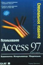 Использование MS Access 97