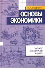 Основы экономики. Учебник для 8-9 классов