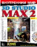 Внутренний мир 3D Studio MAX 2. Том 2: моделирование и материалы