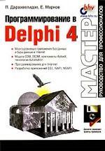 Программирование в Delphi 4