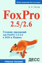 Создание приложений для FoxPro 2.5/2.6 в DOS и Windows