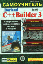 Borland C++ Builder 3. Самоучитель