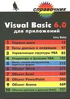 Visual Basic 6.0: для приложений
