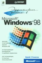 Эффективная работа в Windows 98