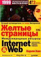 Желтые страницы Internet & Web-99. Международные ресурсы