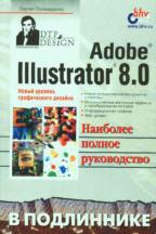 Adobe Illustrator 8.0 в подлиннике