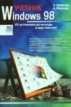 Windows 98: учебник