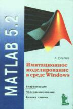 MATLAB 5.2. Имитационное моделирование в среде Windows: практическое пособие