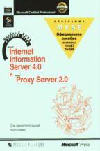 Microsoft Internet Information Server 4.0 и MS Proxy Server 2.0 (MCSE 70-087, 70-088). 2-е издание
