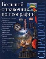 Большой справочник по географии