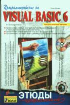 Программирование на Visual Basic 6. Этюды профессионалов