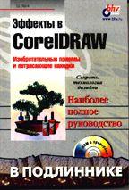 Эффекты в CorelDRAW (+CD)
