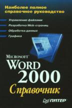 MS Word 2000: справочник. 2-е издание
