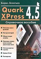 QuarkXPress 4.5: Справочное пособие
