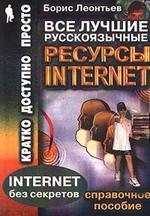Все лучшие русскоязычные ресурсы Internet: справочное пособие