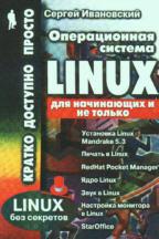 Операционная система Linux для начинающих и не только