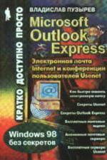 Microsoft Outlook Express для Windows 98: Электронная почта Internet и конференции пользователей Usenet