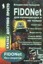 Глобальная некоммерческая информационная сеть FIDONet для начинающих и не только