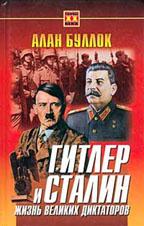 Гитлер и Сталин. Жизнь великих диктаторов