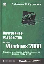 Внутреннее устройство MS Windows 2000. Мастер-класс (+CD)