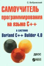 Самоучитель программирования на языке C++ в системе Borland C++ Builder 4.0