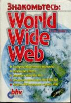 Знакомьтесь: WWW