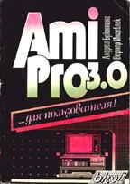 Ami Pro 3.0 для пользователя