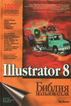 Illustrator 8. Библия пользователя