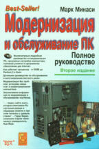 Модернизация и обслуживание ПК. Полное руководство с CD-ROM