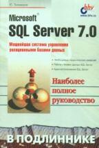 SQL Server 7.0 в подлиннике