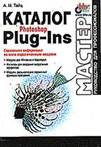 Каталог Photoshop Plug-Ins