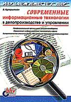 Современные информационные технологии в делопроизводстве и управлении