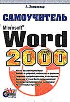 Самоучитель Word 2000