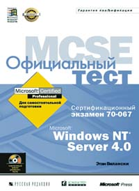 Официальный тест MCSE 70-067. Microsoft Windows NT Server 4.0 (+ CD)