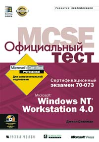 Официальный тест MCSE 70-073. Microsoft Windows NT Workstation (+ CD)