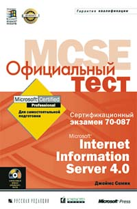 Официальный тест MCSE 70-087. Microsoft Internet Information Server 4.0 (+ CD)