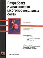 Разработка и диагностика многопротокольных сетей