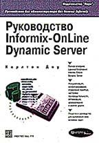 Руководство Informix-OnLine Dinamic Server