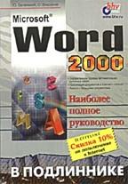 Word 2000 в подлиннике