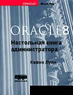 Oracle 8. Настольная книга администратора