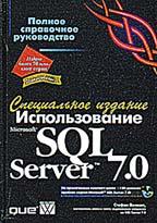 Использование SQL Server 7.0. Специальное издание (+CD)