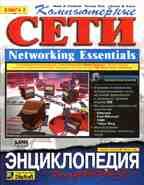 Компьютерные сети. Энциклопедия пользователя. Книга 2. Networking Essentials