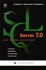 Microsoft SQL Server 7.0 для профессионалов: установка, управление, эксплуатация, оптимизация (+CD)