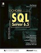 Основы SQL Server 6.5