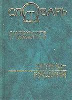 Латино-русский словарь. 16000 слов