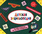 Детская энциклопедия. Сундучок. Комплект из 14-ти книг